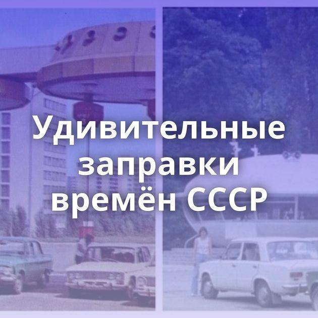 Удивительные заправки времён СССР