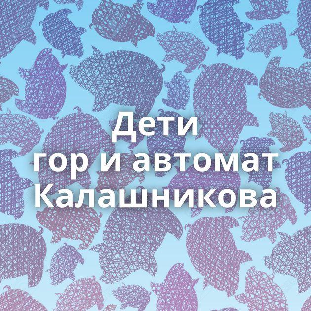 Дети гориавтомат Калашникова