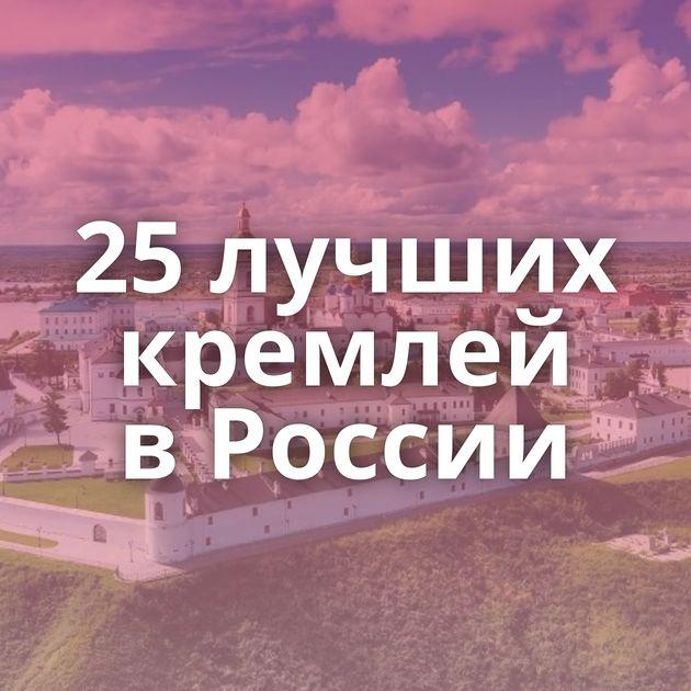 25лучших кремлей вРоссии