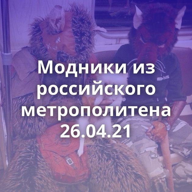 Модники из российского метрополитена 26.04.21