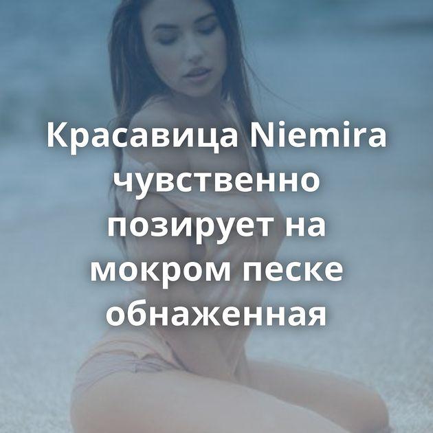 Красавица Niemira чувственно позирует на мокром песке обнаженная