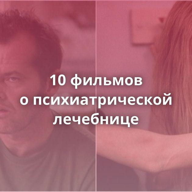 10фильмов опсихиатрической лечебнице
