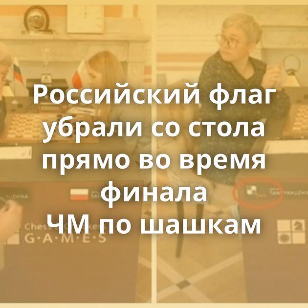 Российский флаг убрали состола прямо вовремя финала ЧМпошашкам