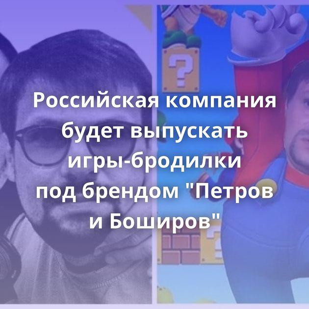 Российская компания будет выпускать игры-бродилки подбрендом