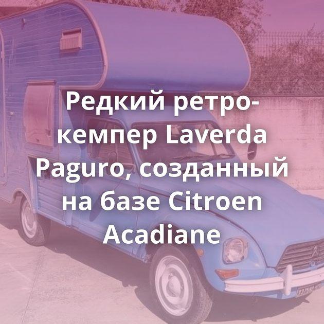 Редкий ретро-кемпер Laverda Paguro, созданный набазе Citroen Acadiane