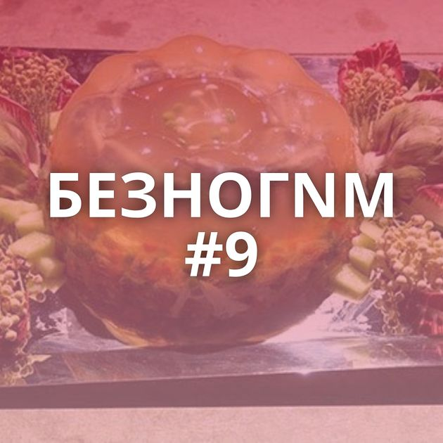 БЕЗНОГNМ #9
