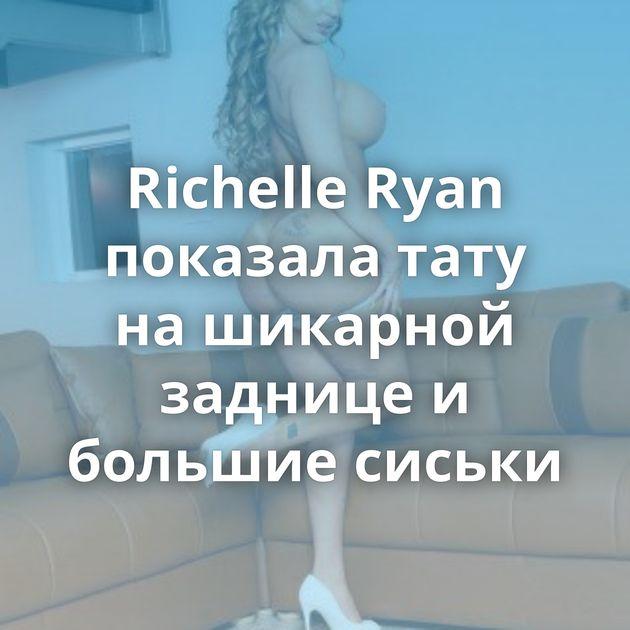 Richelle Ryan показала тату на шикарной заднице и большие сиськи