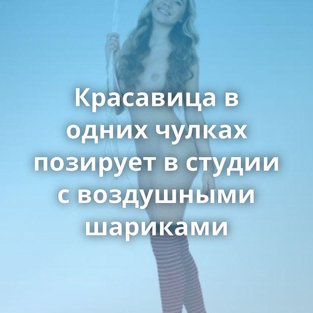 Красавица в одних чулках позирует в студии с воздушными шариками