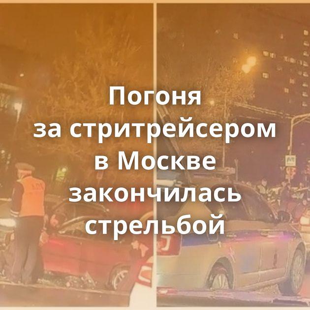 Погоня застритрейсером вМоскве закончилась стрельбой