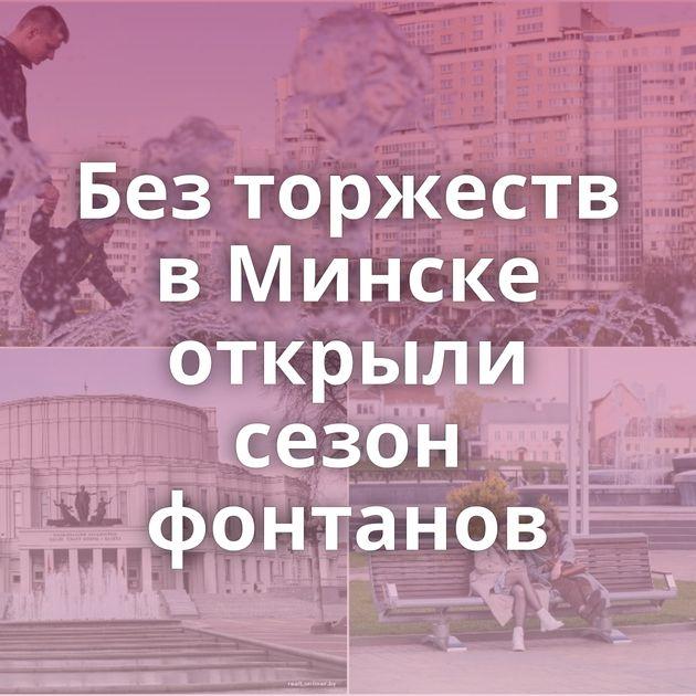 Без торжеств в Минске открыли сезон фонтанов
