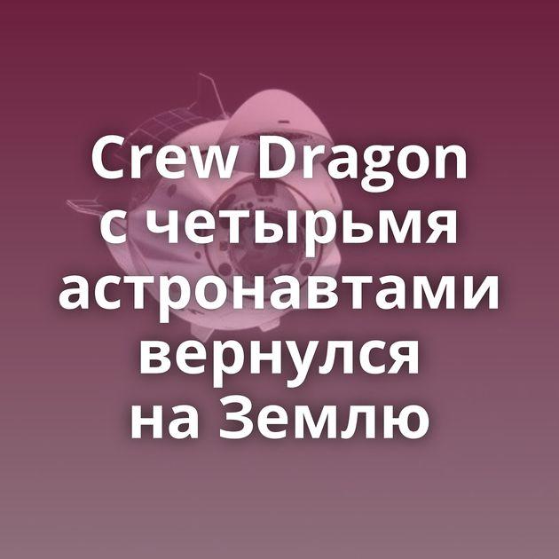 Crew Dragon счетырьмя астронавтами вернулся наЗемлю