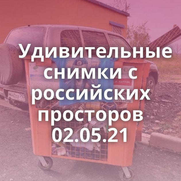 Удивительные снимки с российских просторов 02.05.21