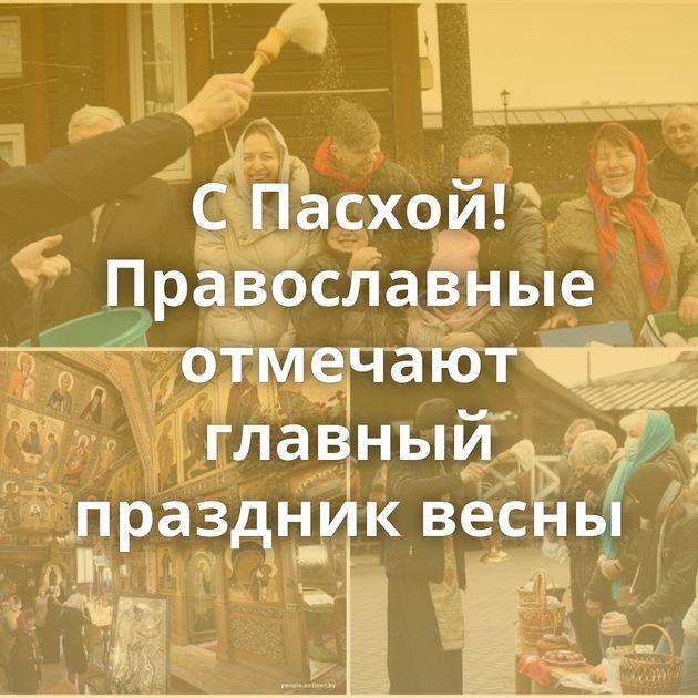 С Пасхой! Православные отмечают главный праздник весны