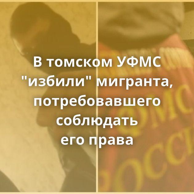 Втомском УФМС