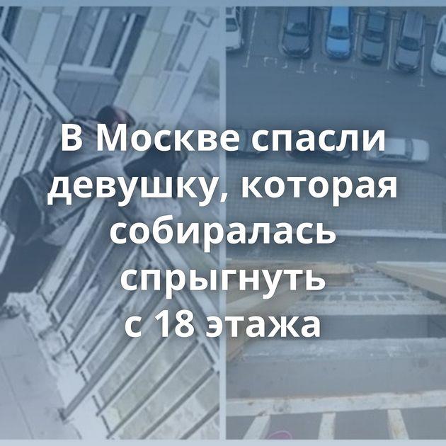 ВМоскве спасли девушку, которая собиралась спрыгнуть с18этажа