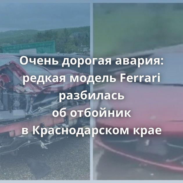 Очень дорогая авария: редкая модель Ferrari разбилась оботбойник вКраснодарском крае