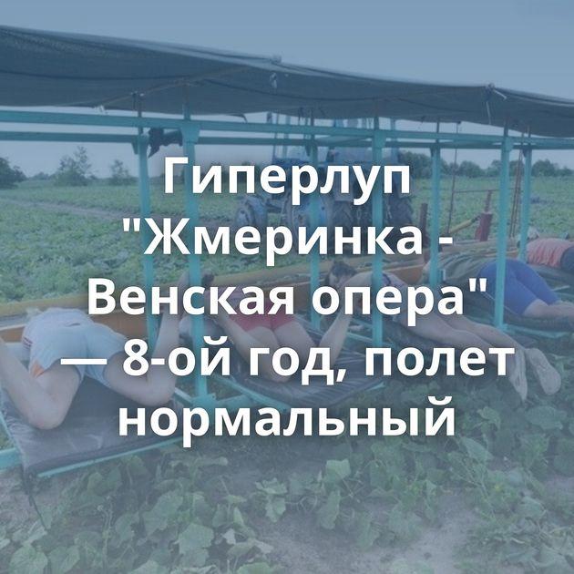 Гиперлуп