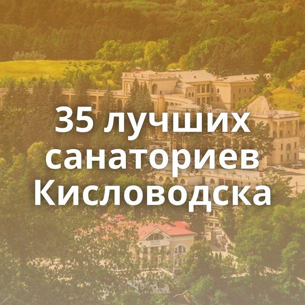 35лучших санаториев Кисловодска