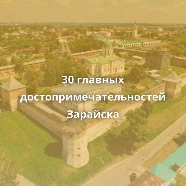 30главных достопримечательностей Зарайска
