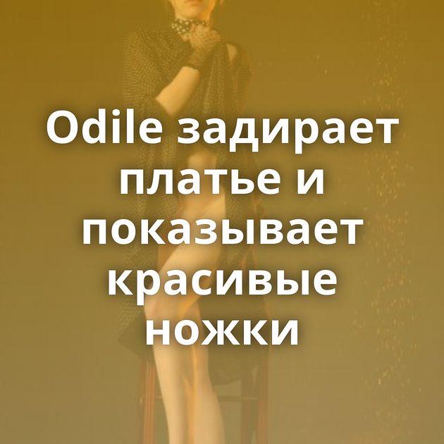 Odile задирает платье и показывает красивые ножки