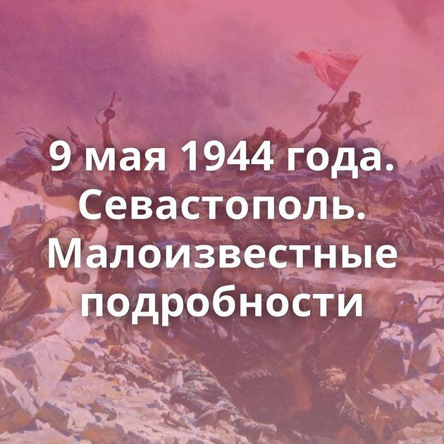 9мая1944 года. Севастополь. Малоизвестные подробности