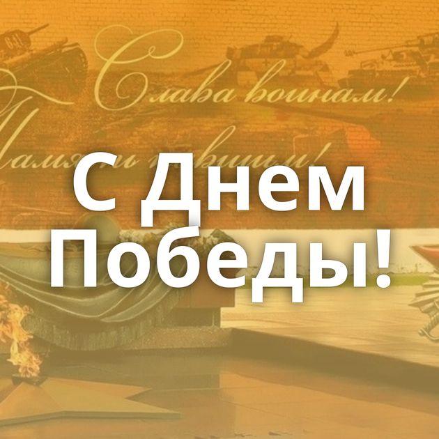 СДнем Победы!