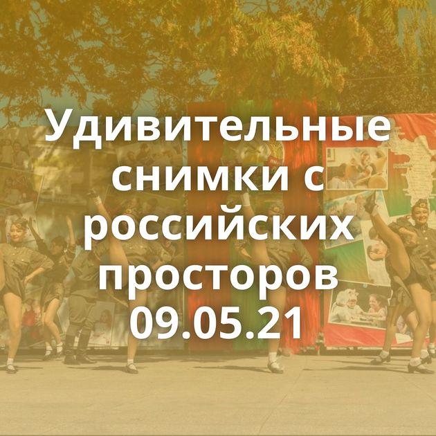 Удивительные снимки с российских просторов 09.05.21
