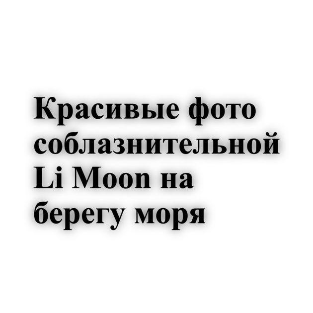 Красивые фото соблазнительной Li Moon на берегу моря