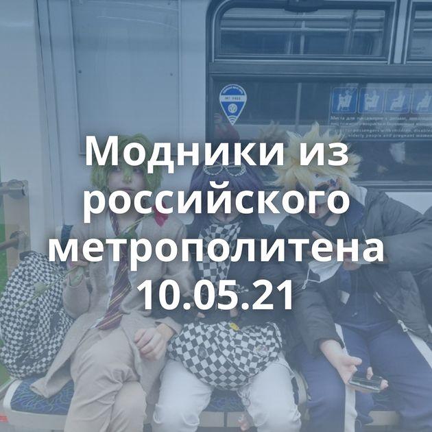 Модники из российского метрополитена 10.05.21