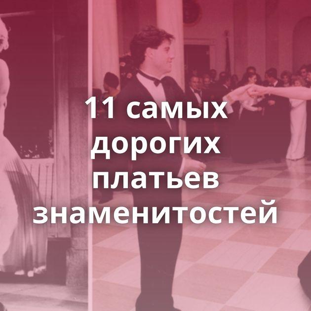 11самых дорогих платьев знаменитостей