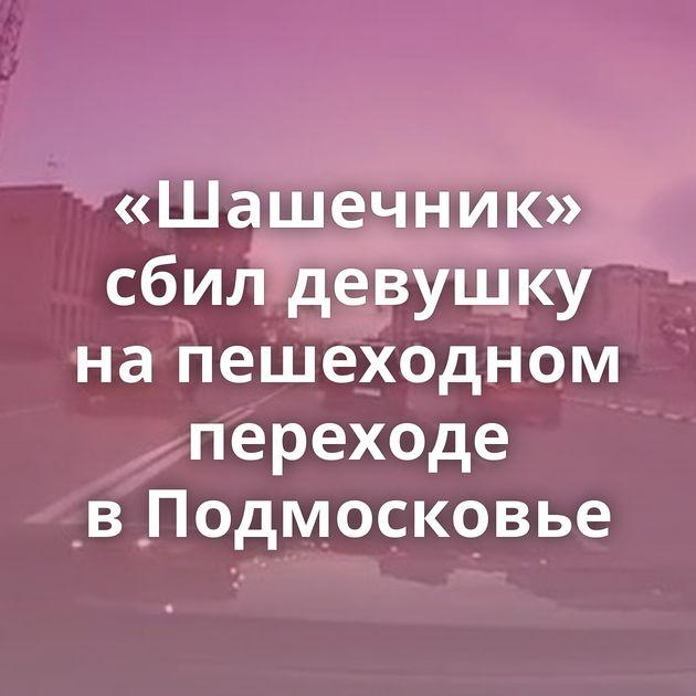 «Шашечник» сбил девушку напешеходном переходе вПодмосковье