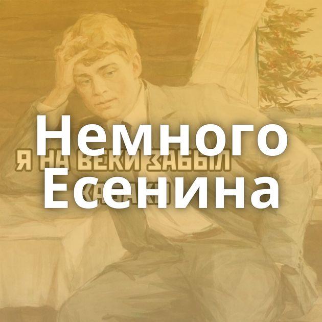 Немного Есенина