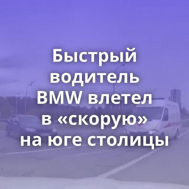 Быстрый водитель BMWвлетел в«скорую» наюгестолицы