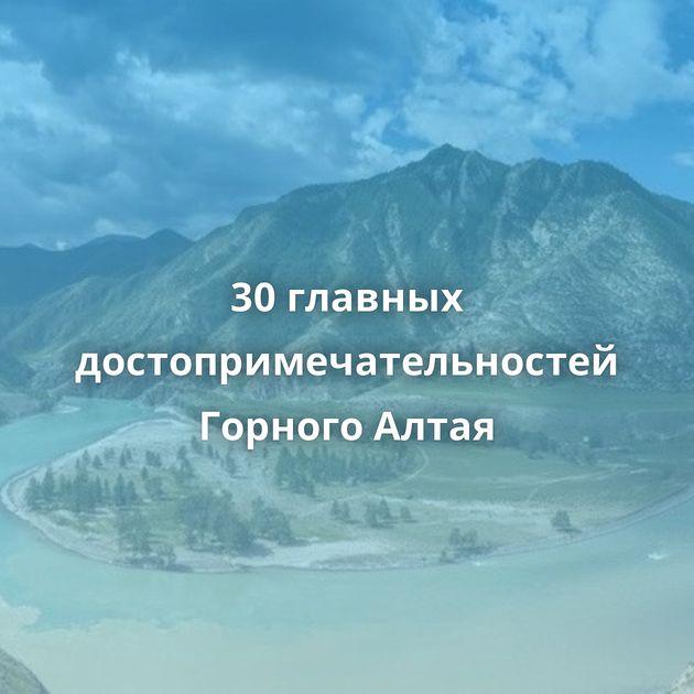 30главных достопримечательностей Горного Алтая