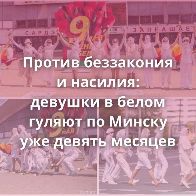 Против беззакония и насилия: девушки в белом гуляют по Минску уже девять месяцев