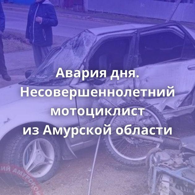 Авария дня. Несовершеннолетний мотоциклист изАмурской области