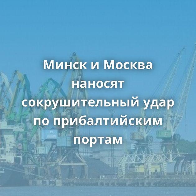 Минск иМосква наносят сокрушительный удар поприбалтийским портам