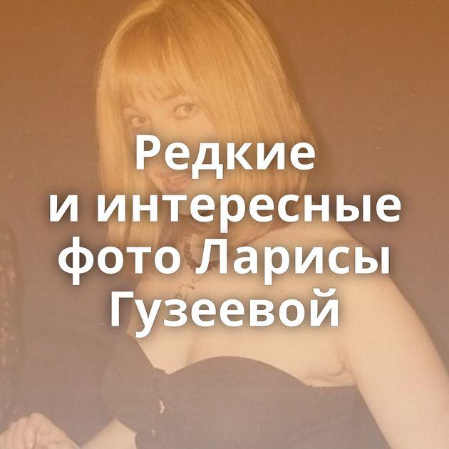 Редкие иинтересные фото Ларисы Гузеевой