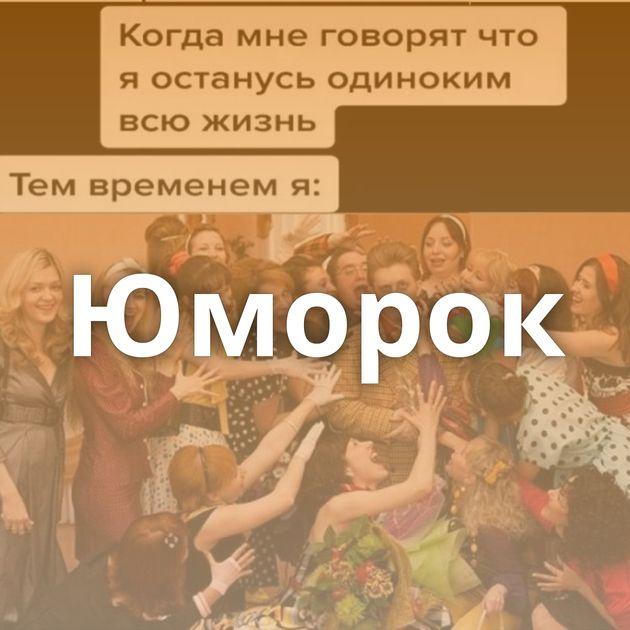 Юморок