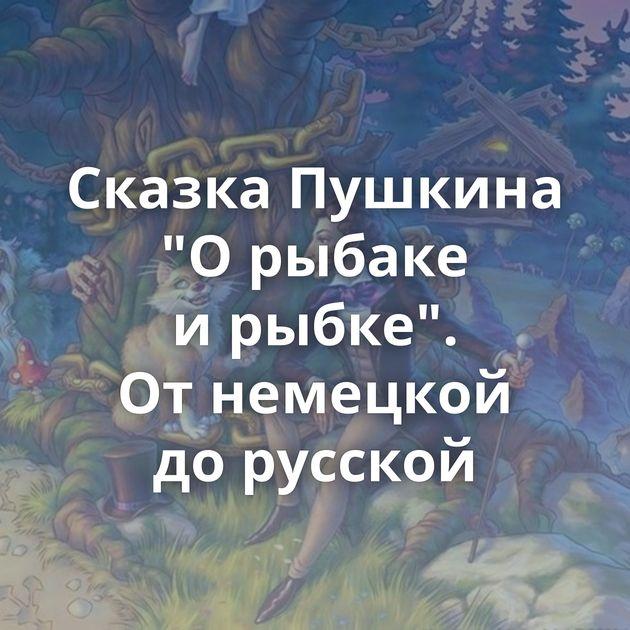 Сказка Пушкина