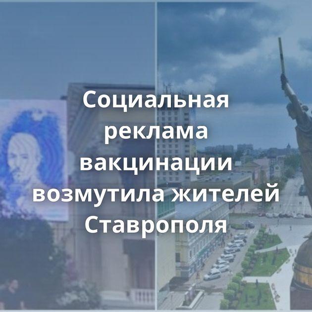 Социальная реклама вакцинации возмутила жителей Ставрополя