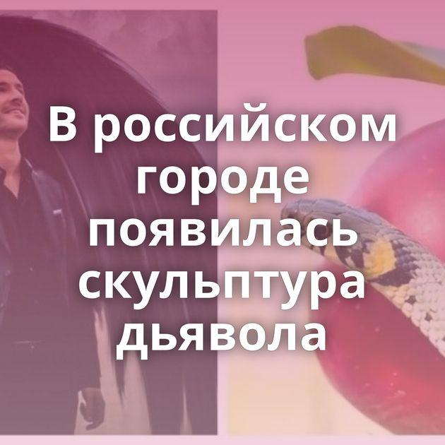 Вроссийском городе появилась скульптура дьявола