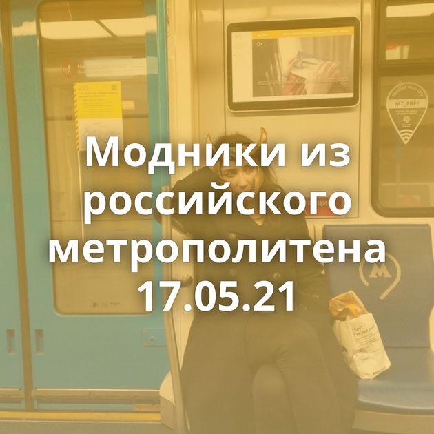 Модники из российского метрополитена 17.05.21
