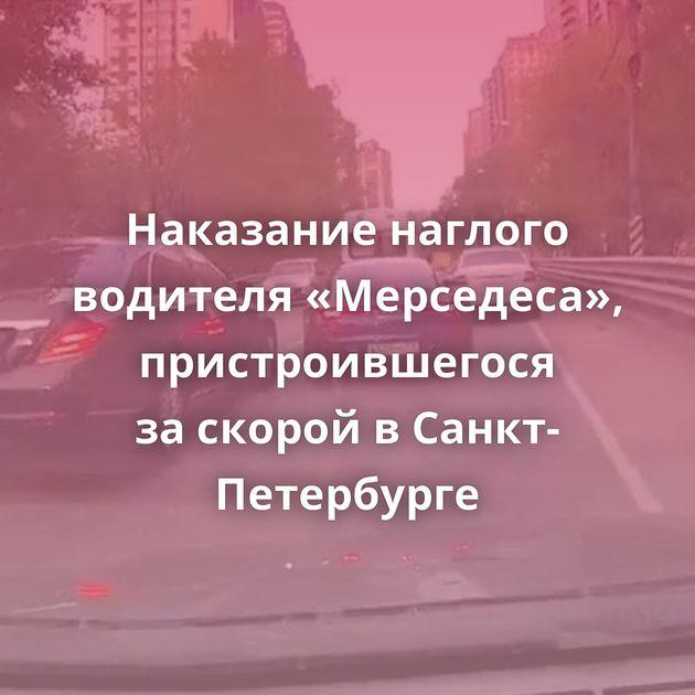 Наказание наглого водителя «Мерседеса», пристроившегося заскорой вСанкт-Петербурге