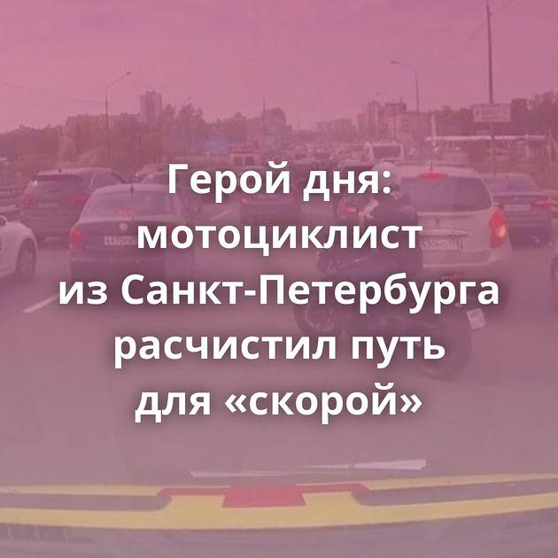 Герой дня: мотоциклист изСанкт-Петербурга расчистил путь для«скорой»