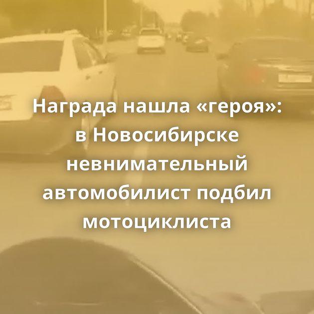 Награда нашла «героя»: вНовосибирске невнимательный автомобилист подбил мотоциклиста