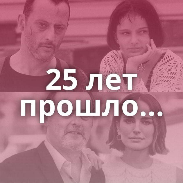25 лет прошло...