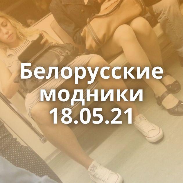 Белорусские модники 18.05.21