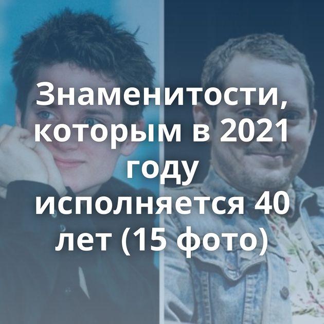 Знаменитости, которым в 2021 году исполняется 40 лет (15 фото)