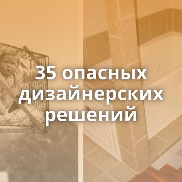 35опасных дизайнерских решений